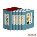 全新正版 凡尔纳科幻小说 珍藏版塑封礼盒精线装4册16开 科幻故事 全集