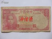 中央银行 法币 伍百圆 徳纳罗版 民国31年