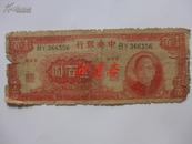 中央银行 法币 壹百圆 大业版 民国31年