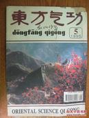 东方气功[1995年第5期]