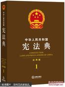 中华人民共和国宪法典(应用版)