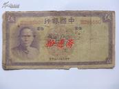 中国银行 法币 伍圆 民国26年徳纳罗版 DB