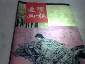 连环画报-1987-1