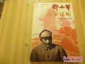 邓小平军事谋略