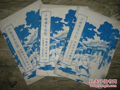 少林拳术秘传全三册