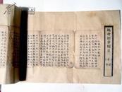 (宋)庆元(1195年)手扎《土母经分粮日》#1576