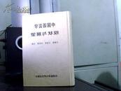 中国语言学现状与展望(精装品好)