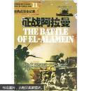 【HRHY】二战经典战役全记录征战阿拉曼