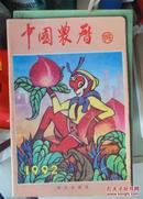 中国农历1992