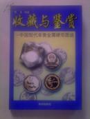 收藏与鉴赏—中国现代非贵金属硬币图说
