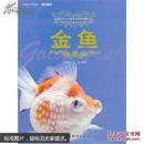 家庭金鱼养殖方法技术书籍 观赏鱼文化·鉴赏·饲养珍藏丛书 金鱼