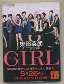 日文原版 ガール girl 奥田英朗 电影原作 64开本 女孩 包邮局挂号印刷品 日语版 小说 女孩