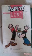看漫画学英语 大力水手4