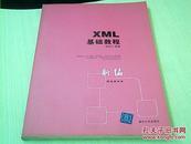 新编精品教材库·黑魔方基础教程系列:XML基础教程