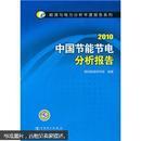 正版现货2010中国节能节电分析报告