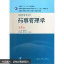 药事管理学(第5版)(附CD-ROM光盘1张) 杨世民 9787117143585