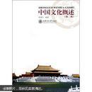 中国文化概述(第2版)
