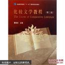比较文学教程(第二版)曹顺庆