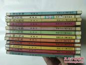 一套12册全 郑渊洁作品《十二生肖童话》全12册 书总体85品下单见图和描述