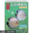 养神仙鱼书 全新七彩神仙鱼饲养手册 七彩繁殖技术2VCD 2光盘+1书