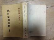 初版初印新编诸子集成《颜氏家训集解(增补本)》