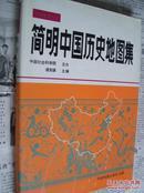 简明中国历史地图集【精装】