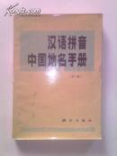 汉语拼音中国地名手册