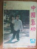 中国气功[1989年第4期]