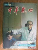 中华气功[1984年第4期]