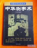 中国方术文化丛书:中华测字术(测字的理论、行话、术语、测字歌、古代测字著作等)