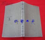 恶党(昭和59年11月25日初版一刷)小开本,门边2箱