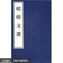 昭明文选(宣纸影印本)(套装共6册)