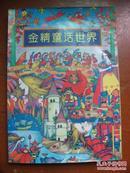 金精童话世界 A册