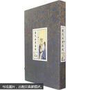 历代兵书集成(宣纸影印套装上中下册)