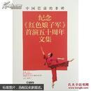 中国芭蕾的丰碑:纪念《红色娘子军》首演五十周年文集