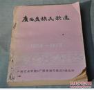 广西各族民歌选 1958--1978
