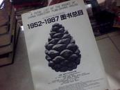 中国林业出版社 1952-1987图书总目