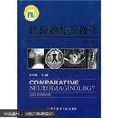 比较神经影像学(第2版)