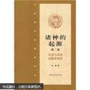 诸神的起源(第2卷):论龙与凤的动物学原型