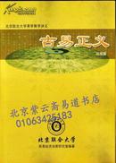 古易正义--环境篇(全书共四篇 大量阴阳宅插图实例 北京联合大学易学教学讲义教材)