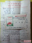 文革实寄封 带毛主席语录 文革信扎(3个合售)