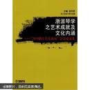 浙派琴学之艺术成就及文化内涵