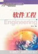 软件工程   a2-2