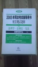 2005年司法考试辅导用书配套测试题解1 法理学·法制史·宪法 含答案册