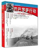 二战纪实-巴巴罗萨行动