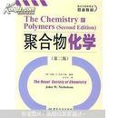 高分子材料专业双语教材:聚合物化学(第2版)