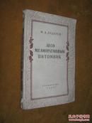 一本俄文书