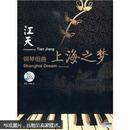 钢琴组曲〈上海之梦》(附CD、DVD光盘各1张)