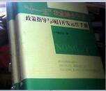 十一五农业综合开发政策指导与项目开发运作手册--上下册全
