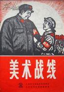 美术战线  第2 期 上海美术界批黑线联络站等出版 内有大量漫画